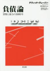 [書評]『負債論』