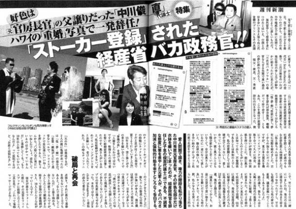 中川俊直さんの奥さんは謝罪したことで助かった?