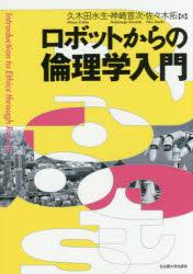 [書評]『ロボットからの倫理学入門』