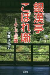 [書評]『銀漢亭こぼれ噺』