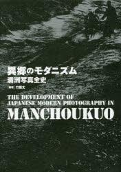 [書評]『異郷のモダニズム 満洲写真全史』