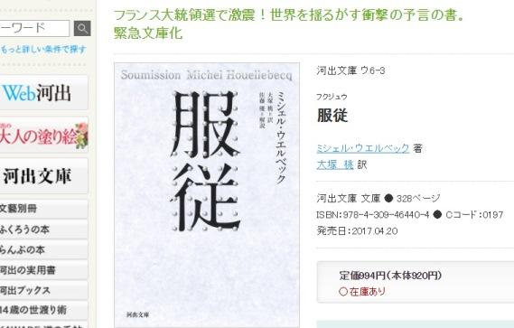 [6]メランコリックな艶笑譚としての『服従』
