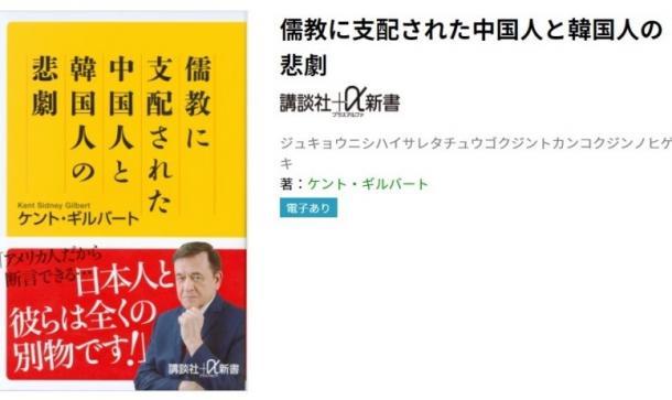 K・ギルバート「嫌中・嫌韓本」の悲劇