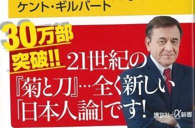 (続)K・ギルバート「嫌中・嫌韓本」の悲劇