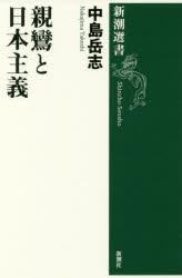 [書評]『親鸞と日本主義』