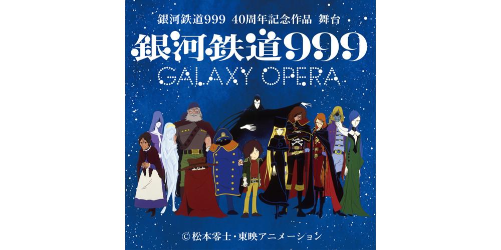 『銀河鉄道999』40周年、舞台化が決定!
