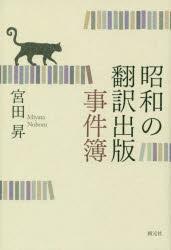 [書評]『昭和の翻訳出版事件簿』
