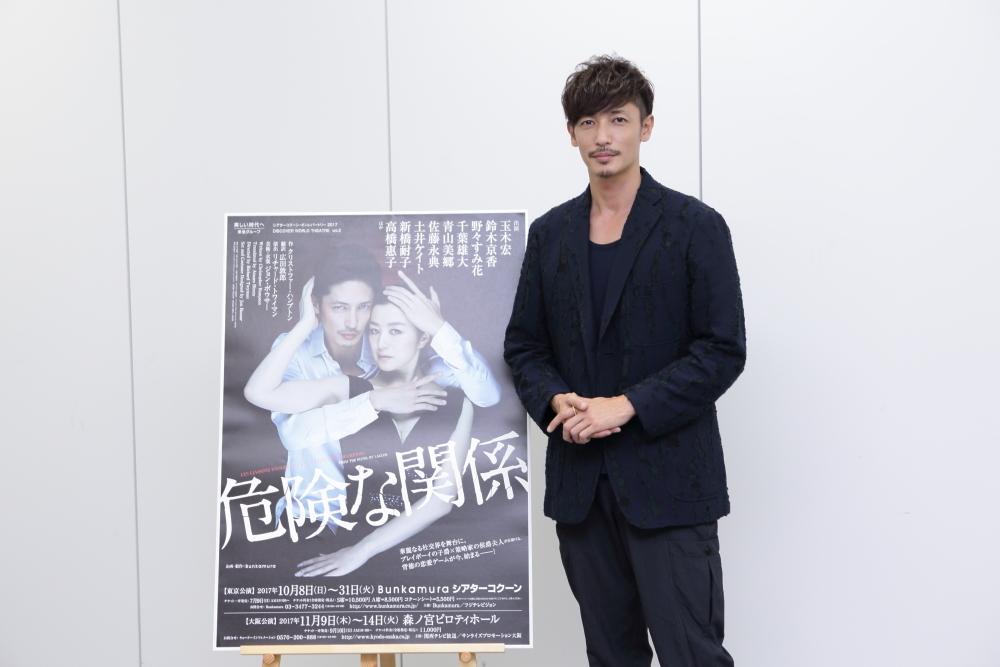 玉木宏、4年ぶりの舞台出演『危険な関係』