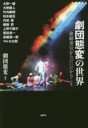 [書評]『劇団態変の世界』