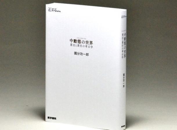 [書評]2017年 わがベスト3 (2)