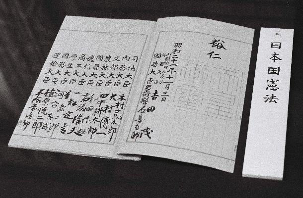 2018年、日本国憲法と戦後の現在地
