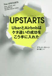 [書評]『UPSTARTS』