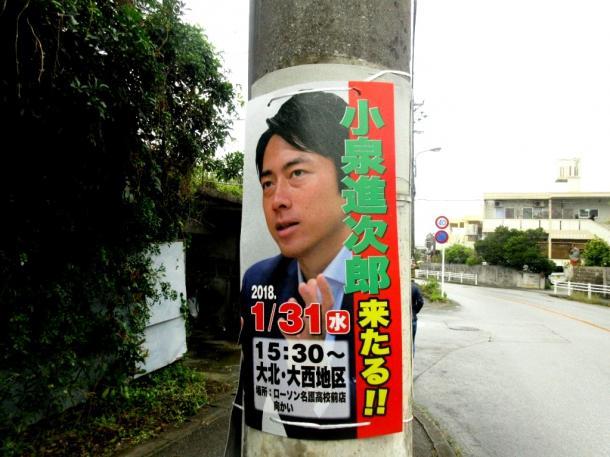 [70] 「小泉進次郎通り」を歩きながら…