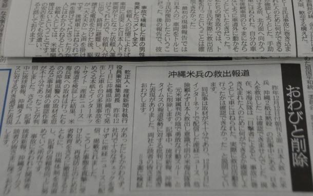 「産経新聞vs沖縄2紙」という両論併記を超えて