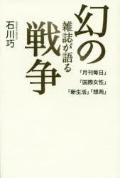 [書評]『幻の雑誌が語る戦争』