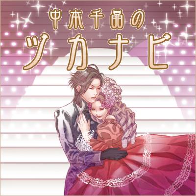 【ヅカナビ】星組公演『うたかたの恋』