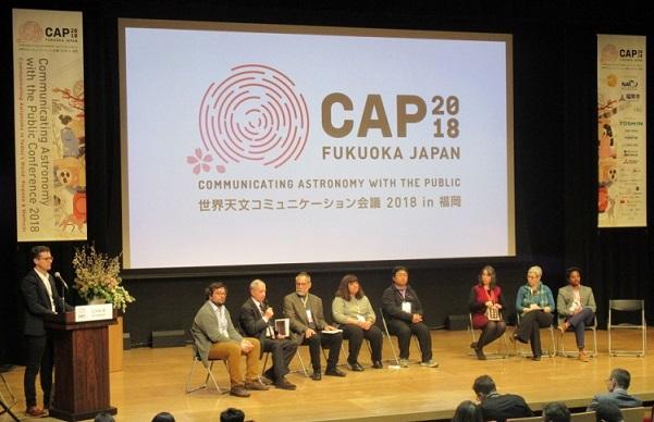 天文学を広げたい人たちが世界中から福岡に集結