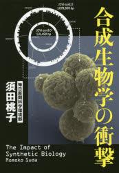 [書評]『合成生物学の衝撃』