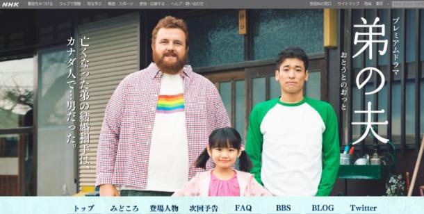 [3]『弟の夫』田亀源五郎にとって美味しいもの