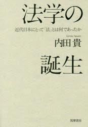 [書評]『法学の誕生』