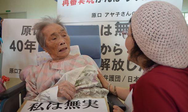 39年間無実を訴える原口アヤ子さん、91歳に