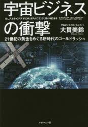 [書評]『宇宙ビジネスの衝撃』