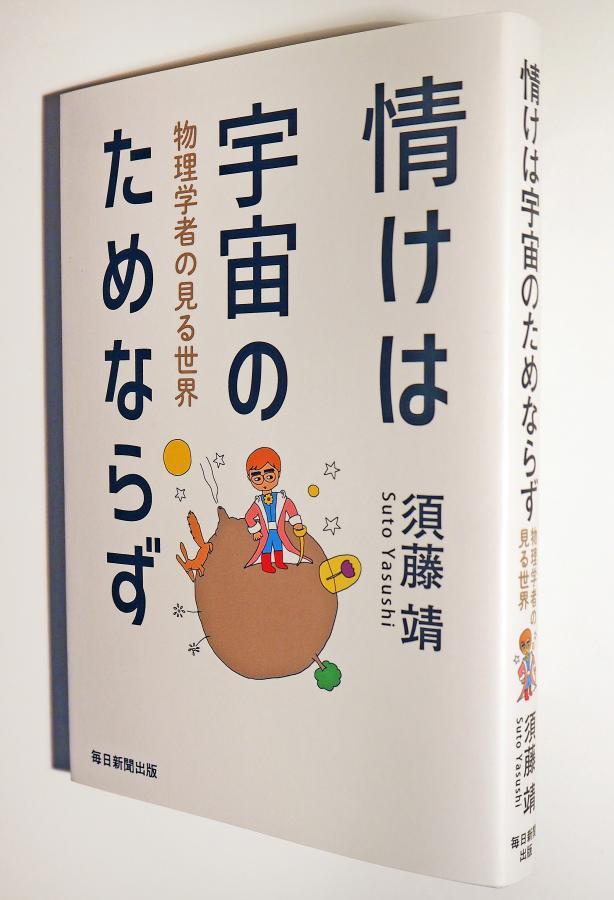 「科学・環境」の須藤靖さんが新刊