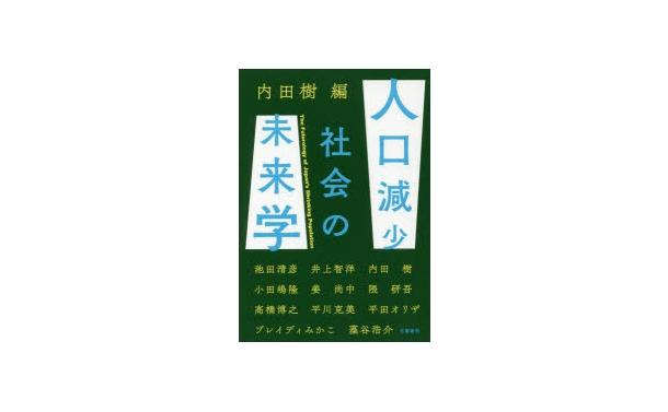 [書評]『人口減少社会の未来学』
