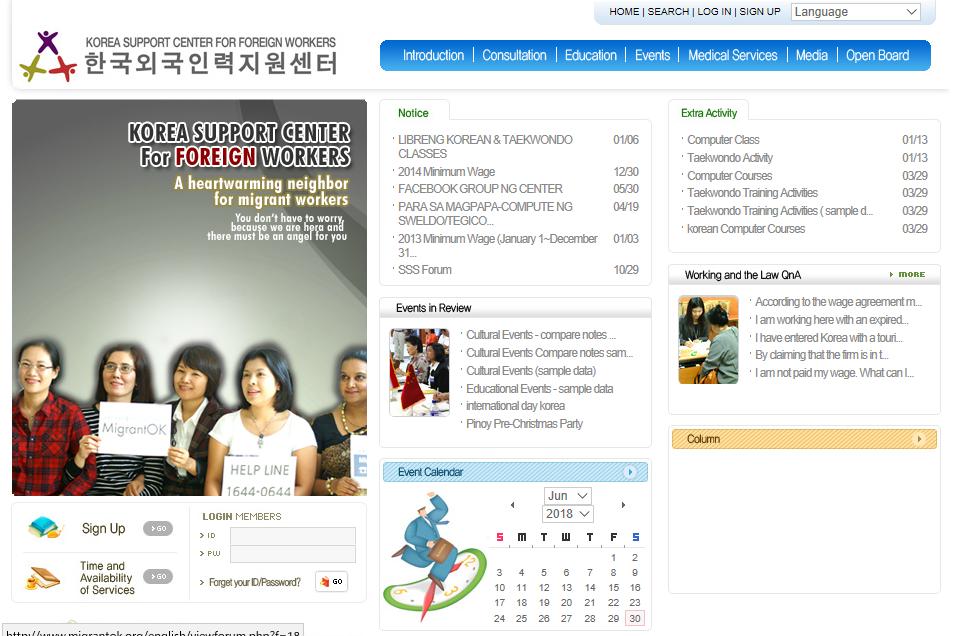 韓国は外国人に門戸を開いた①「労働政策」