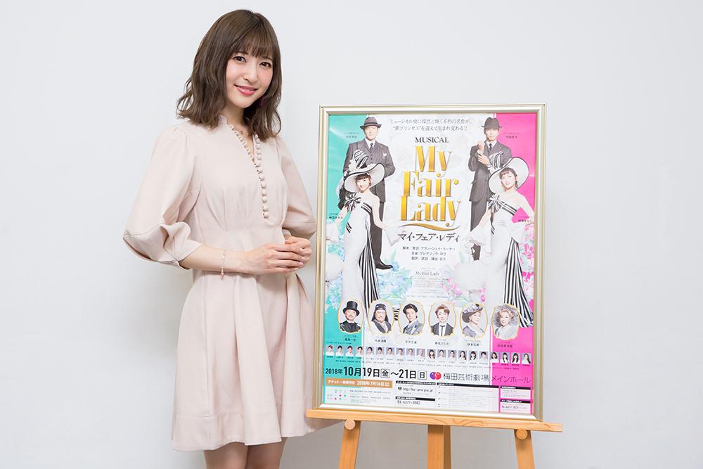 神田沙也加、『マイ・フェア・レディ』出演