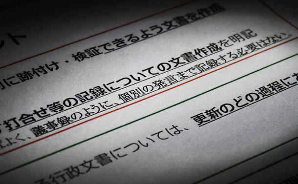 今、問われる政府・官庁の公文書管理、情報公開