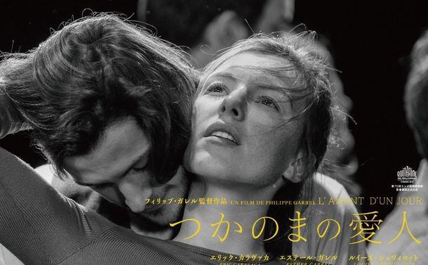 必見!『つかのまの愛人』 簡潔で鮮烈な恋愛劇