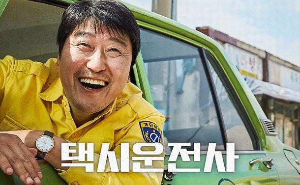영화 「택시운전사」에 서린 한국인의 회한
