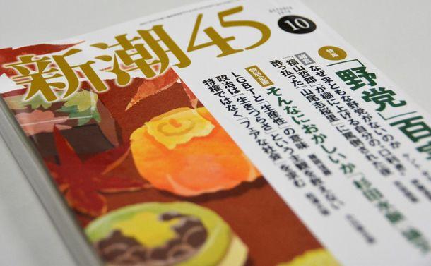 「新潮45」と小川榮太郎に人知れず怒るのは…