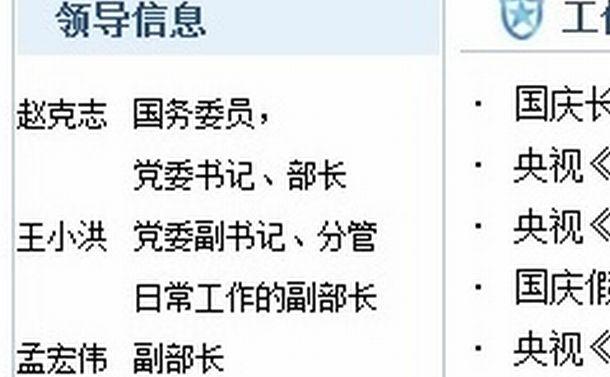 中国人初のインターポール総裁が突然消えた