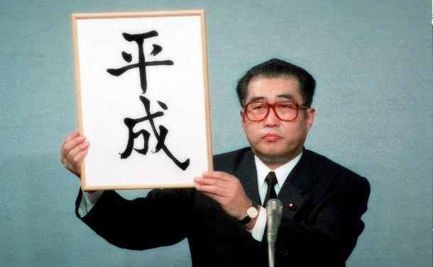 「政官業の司祭」竹下政治の隆盛と退場