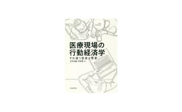 [書評]『医療現場の行動経済学』