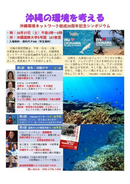 沖縄の環境を守ってきた市民と国際的な連携