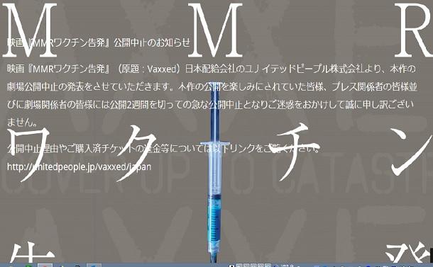 公開中止の「MMRワクチン告発」を試写会で見た