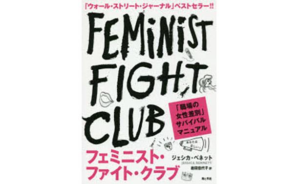 [書評]『フェミニスト・ファイト・クラブ』