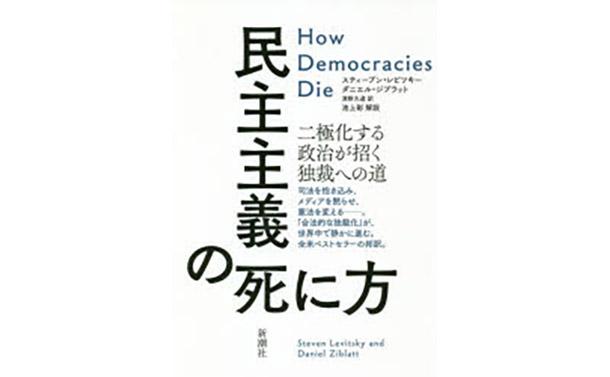 [書評]『民主主義の死に方』