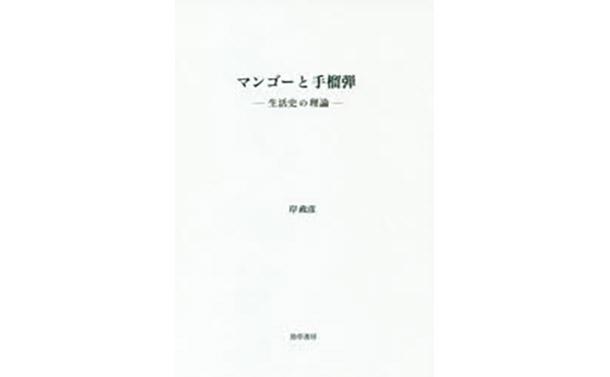 [書評]『マンゴーと手榴弾――生活史の理論』