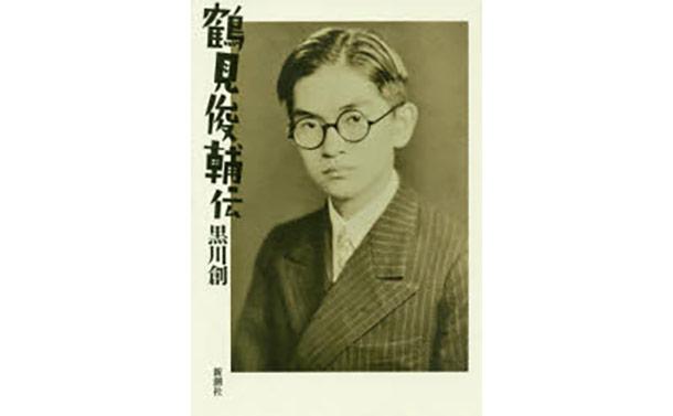 [書評]『鶴見俊輔伝』