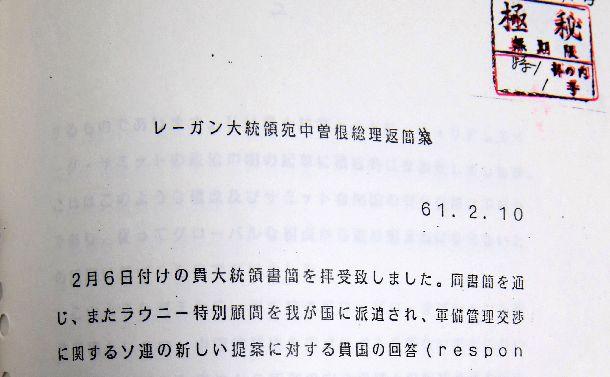中曽根・レーガン極秘書簡から⾒える核抑⽌の虚実