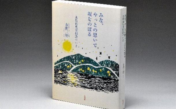 [書評]2018年 わがベスト3 (4)
