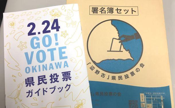 「辺野古」県民投票の会代表の元山さんに聞く