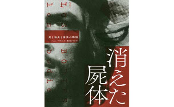 [書評]『消えた屍体』