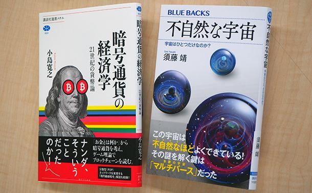 「科学・環境」筆者の小島さん、須藤さんが新著