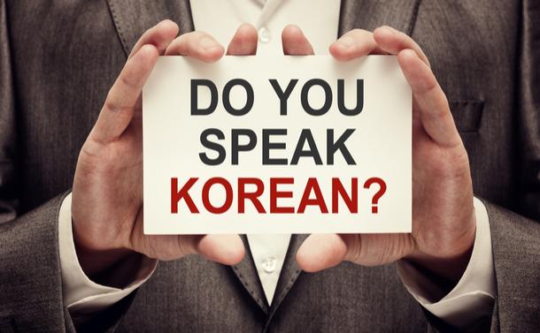 29時間で身につく「にわか韓国語講座」(23)