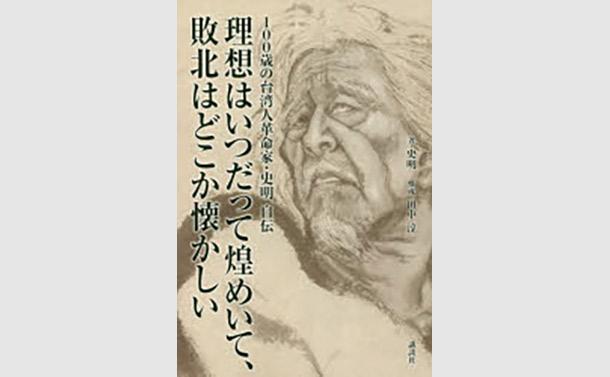 [書評]『100歳の台湾人革命家・史明 自伝』